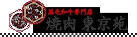 焼肉東京苑